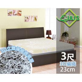 ~穗寶康 館~優麗斯®3尺單人HQ空氣床墊~air 3D透氣涼感~3^~6.2尺厚度23公