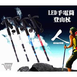 ~PAPA 城~ 航鈦級鋁合金 LED手電筒 多 登山杖 三節杖 登山拐杖 伸縮杖~ 19