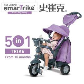 【紫貝殼】『CIB12-3』【英國 smarTrike 史崔克】探險者嬰幼5合1觸控三輪車-丁香紫 原廠公司貨