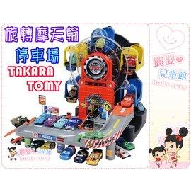 麗嬰兒童玩具館~TOMICA CARS-摩天輪大迴轉軌道基地組.可容納約十八台小汽車