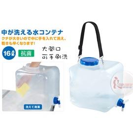 探險家戶外用品㊣NO.81441621 日本品牌LOGOS 抗菌廣口摺疊水袋16L 軟式水袋折疊水袋水箱露營水桶