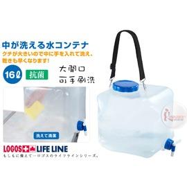 探險家戶外用品㊣NO.82100021 日本品牌LOGOS 防災廣口摺疊水袋16L 軟式水袋折疊水袋水箱露營水桶