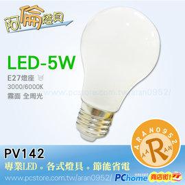 ~阿倫燈具~^(PV142^) LED 5W E27燈泡 全周光 360度 零死角 霧面