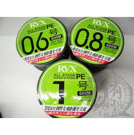 ◎百有釣具◎HARIMITSU RVX 600M 單色(墨綠) PE布線 規格:0.6/0.8/1.0