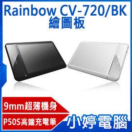 ~小婷電腦~繪圖板~ RAINBOW~720 BK 繪圖板 板 手繪板 電子畫板