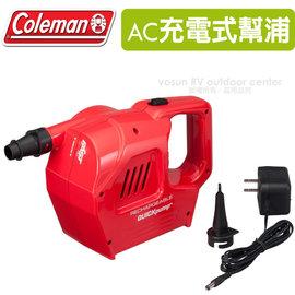 【美國Coleman】超高速多功能 QUICK PUMP AC充電式幫浦.續電式充氣幫浦.打氣幫浦.充氣馬達/充氣抽氣兩用/CM-23137