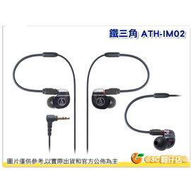 ^~24期0利率^~ 鐵三角 ATH~IM02 雙單體平衡電樞耳塞式耳機 低頻至高頻 完整