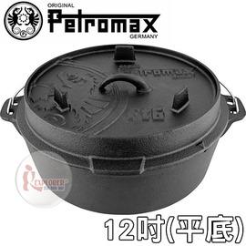 探險家戶外用品㊣FT6-T 德國 Petromax 鑄鐵荷蘭鍋12吋(平底) 露營 野營 野炊 荷蘭鍋 鑄鐵鍋/荷蘭鍋 (免開鍋