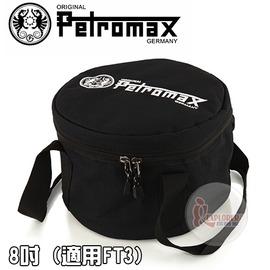 探險家戶外用品㊣FT-TA-S 德國 Petromax 荷蘭鍋收納袋S 8吋 (適用FT3) 不鏽鋼起鍋勾配件裝備袋 提袋 鍋袋