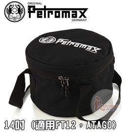 探險家戶外用品㊣FT-TA-XL 德國 Petromax 荷蘭鍋收納袋XL 14吋 (適用FT12,ATAGO) 不鏽鋼起鍋勾配件裝備袋 提袋 鍋袋