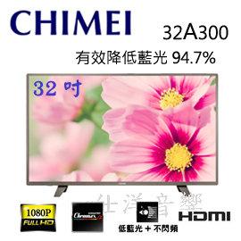 CHIMEI 奇美 32吋 低藍光模式 不閃頻技術 液晶電視 TL~32A300~ 貨 3