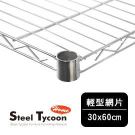 30x60cm~鍍鉻輕型網片^(2片裝^)