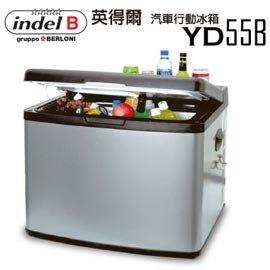 探險家戶外用品㊣YD55B義大利 Indel B 行動冰箱55L。55公升汽車行動電冰箱 冰桶冰筒 德國壓縮機 YD55B (非WAECO
