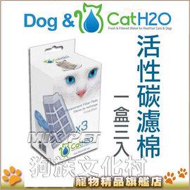 ~Dog  Cat H2O.有氧濾水機活水機 除臭活性碳濾棉~左側全店折價卷可立即再折抵