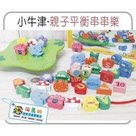 河馬班~ 小牛津教具系列~親子平衡串串樂 原木串珠