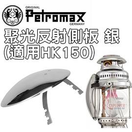 探險家戶外用品㊣PARA1C 德國 Petromax 聚光反射側板 銀 (適用HK150) 氣化燈罩 汽化燈罩 反射燈罩 反光燈罩 露營燈