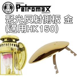 探險家戶外用品㊣PARA1M 德國 Petromax 聚光反射側板 金 (適用HK150) 氣化燈罩 汽化燈罩 反射燈罩 反光燈罩 露營燈