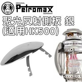 探險家戶外用品㊣PARA5C 德國 Petromax 聚光反射側板 銀 (適用HK500) 氣化燈罩 汽化燈罩 反射燈罩 反光燈罩 露營燈