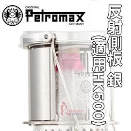 探險家戶外用品㊣S5 德國 Petromax 反射側板 銀 (適用HK500) 氣化燈罩 汽化燈罩 反射燈罩 反光燈罩 露營燈