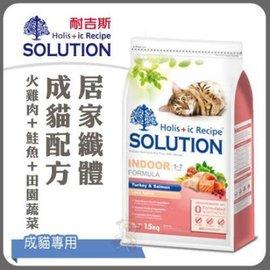 ~GOLD~耐吉斯SOLUTION~居家纖體成貓配方~火雞肉+鮭魚+田園蔬菜~1.5kg