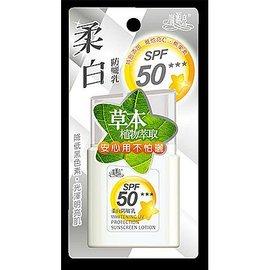 廣源良柔白防曬乳SPF50 50ml