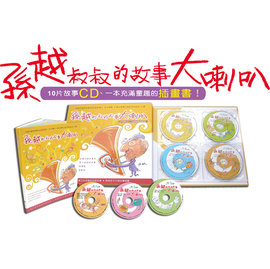孫越叔叔的故事大喇叭10片故事CD+一本充滿童趣的插畫書