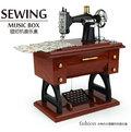 創意復古縫紉機音樂盒