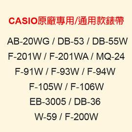 ~耗材錶帶~CASIO 時計屋 F~201W MQ~24 F~91W W~59 CASIO