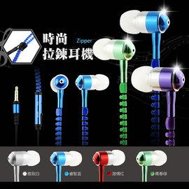 拉鍊 耳機線 入耳式 金屬 耳塞式 線控耳機 麥克風 IPHONE OPPO 三星 HTC
