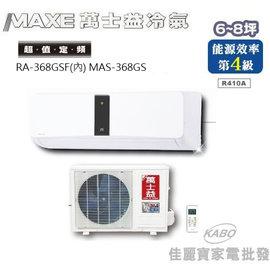 ~佳麗寶~~^(萬士益MAXE^)6^~8坪 定頻一對一分離式冷氣~RA~368GSF M