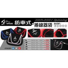 ◎百有釣具◎V-FOX 紡車式專用 SBR-3001 捲線器袋 捲線器保護套  S號