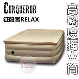 探險家戶外用品㊣NTB712 征服者電動幫浦充氣床(獨立筒) 加厚氣墊床 充氣床墊 充氣睡墊 享受 歡樂時光 成為 露營達人 非潘朵拉