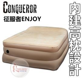 探險家戶外用品㊣NTB982 征服者電動幫浦充氣床(有枕) 加厚氣墊床 充氣床墊 充氣睡墊 享受 歡樂時光 成為 露營達人 非潘朵拉