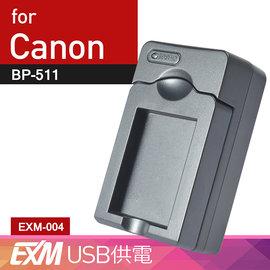 Kamera USB 隨身電池充 for Canon BP~511 BP~511A ^(E