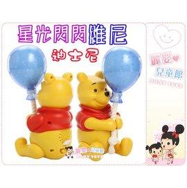 麗嬰兒童玩具館~Disney迪士尼-星光閃閃維尼-投影與搖籃曲功能.收錄五首搖籃曲.可以當小夜燈喔~