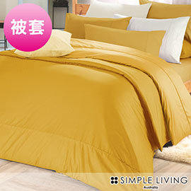 SIMPLE LIVING 素色系列被套~雙人 黃