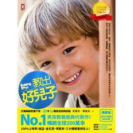 書立得~教出好兒子:男孩教養 代表作,暢銷 200萬本!