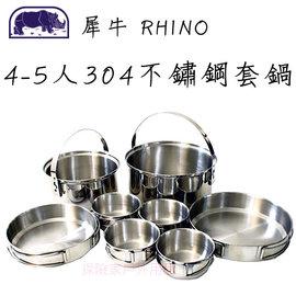 探險家戶外用品㊣KS-45犀牛 RHINO 4-5人不鏽鋼套鍋 不銹鋼套鍋 炊具 不鏽鋼鍋不鏽鋼盤不鏽鋼碗 煎盤