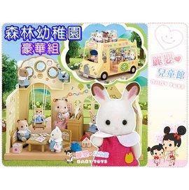 麗嬰兒童玩具館~扮家家酒-EPOCH 森林家族系列-森林幼稚園豪華組.來和可可兔一起玩耍吧~