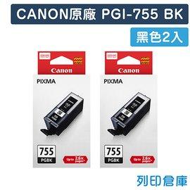 墨水匣 CANON 2黑 包 XXL 高容量 PGI~755BK  CANON PIXMA