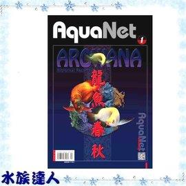 【水族達人】【書籍】展新文化 AquaNet《龍魚春秋 springtime1》紅龍/金龍/繁殖/飼育/健康管理