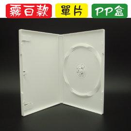 ~臺灣 ~單片款14mm白色PP霧面CD盒 DVD盒 光碟盒 CD殼 有膜 100個