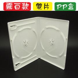 ~臺灣 ~雙片款14mm白色PP霧面CD盒 DVD盒 光碟盒 CD殼 有膜 100個