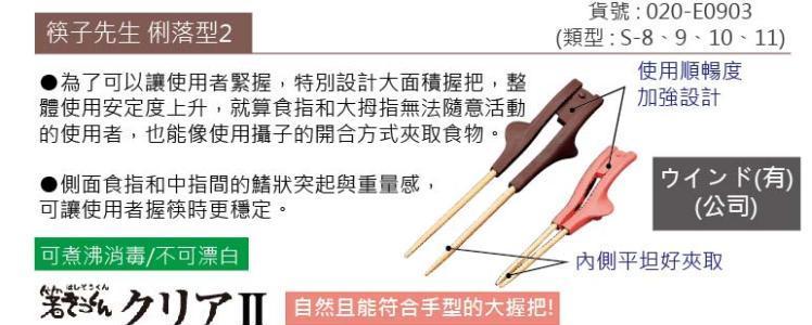 筷子,握把大並有鰭狀突起設計,使用時整體安定性上升,即使食指與姆指無法隨意活動也可像使用鉗子般輕鬆夾取食物。分左、右手使用的設計。