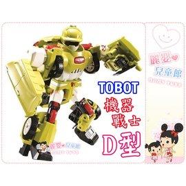 麗嬰兒童玩具館~麗嬰國際代理-韓國TOBOT機器戰士-W裝甲//D機器人.任選-單隻價