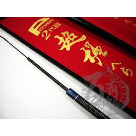 ◎百有釣具◎太平洋POKEE 超強 2代目 福壽鯉魚竿  規格:9尺 270