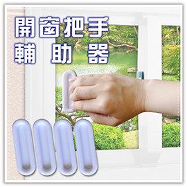 【Q禮品】A2538 開窗把手輔助器-4入/開窗輔助器/櫥櫃玻璃門窗助開器/窗戶把手/櫥櫃把手