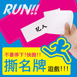 【Q禮品】B2526 撕名牌遊戲/跑男/奔跑吧兄弟/running man/可撕名牌/可重覆使用/魔鬼氈名牌