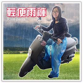 【Q禮品】A2528 輕便雨褲/防雨褲/雨衣/防水褲/拋棄式雨褲/雨具/防風褲