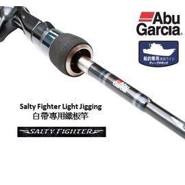 ◎百有釣具◎瑞典ABU Salty Fighter Light Jigging 白帶專用鐵板竿 SFLS/SFLC , 632/572 多種規格可選